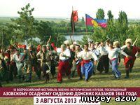 Реконструкция Азовского осадного сидения донских казаков